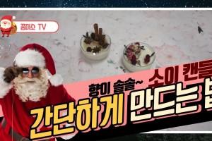 ★크리스마스이브☆소이캔들 만들기!