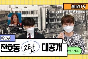 꿈미래 TV <다돌동 천호동 2편>