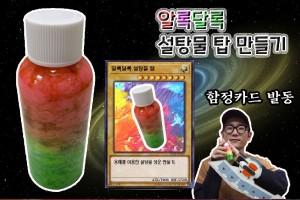 꿈미래TV<용해와 용액 설탕물 탑 만들기>