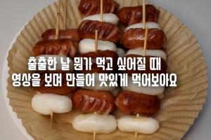 꿈미래TV<소떡소떡, 떡꼬치 제일 쉽게 만들어 보여드립니다~!>