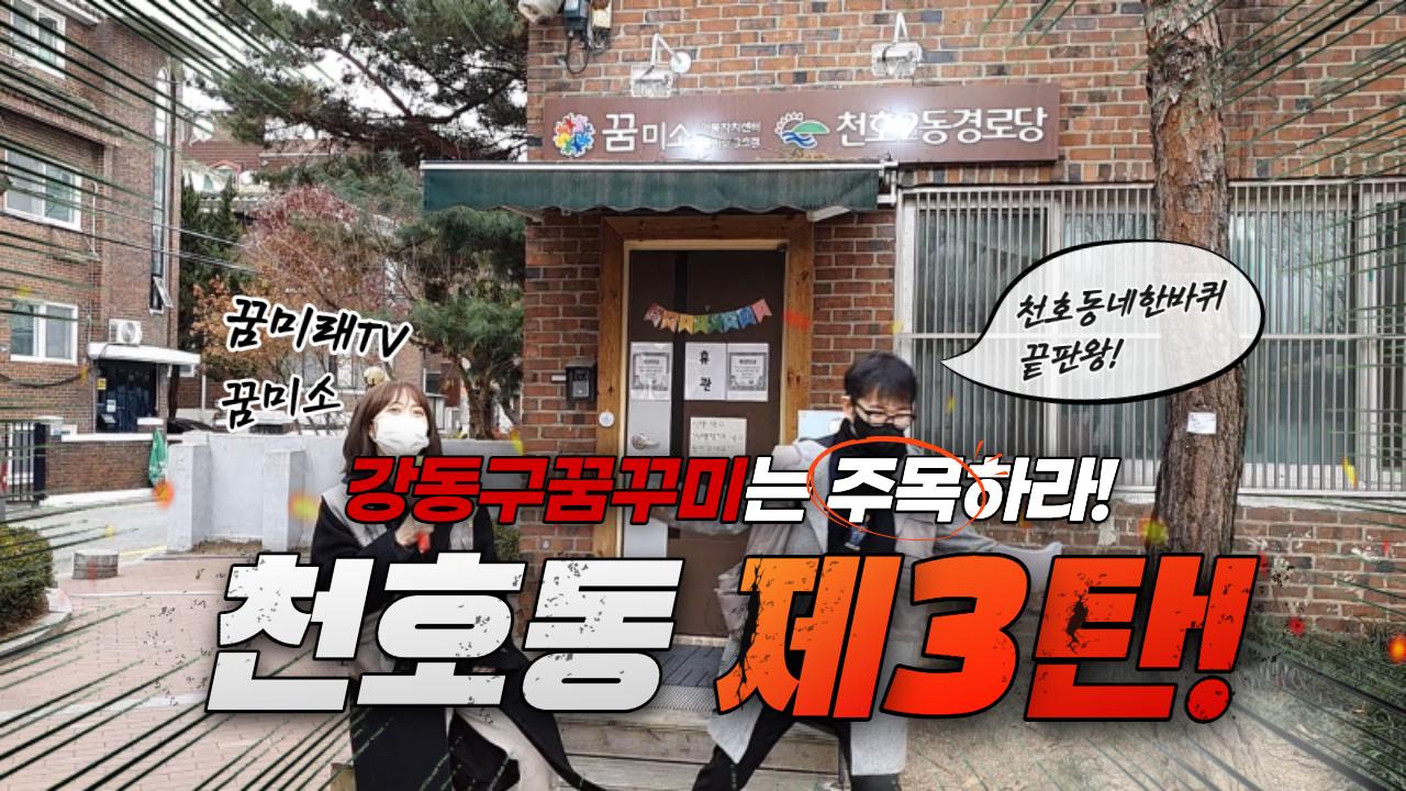 [다돌동] 천호동 3탄!! 광진교, 천호근린공원 외