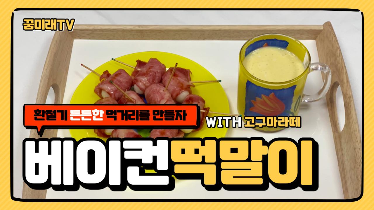 [꿈지락꼼지락] 베이컨 떡말이 + 고구마라떼 만들기