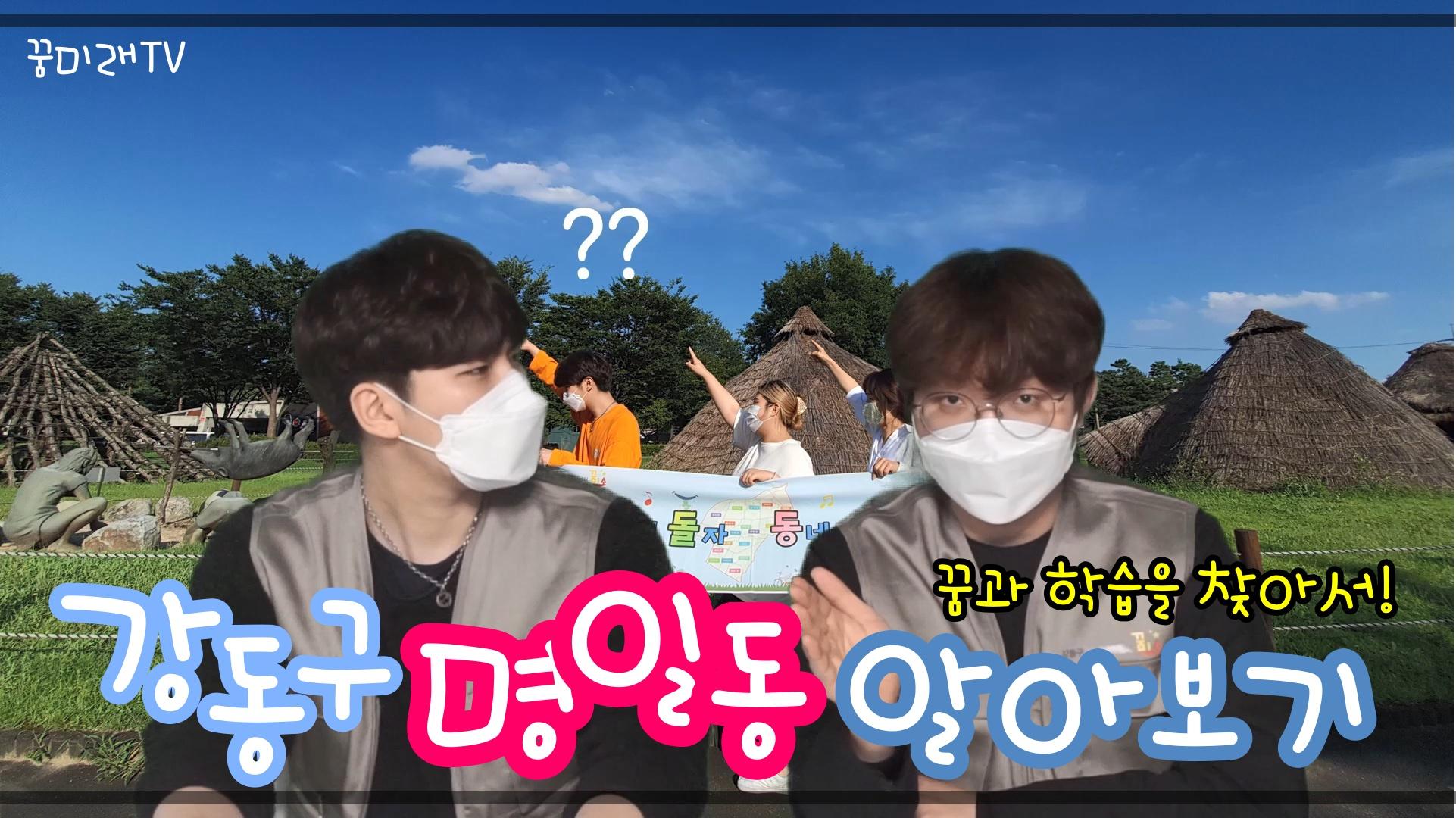 [다돌동] 강동구 명일동 알아보기! (feat. 꿈미소 4호점)