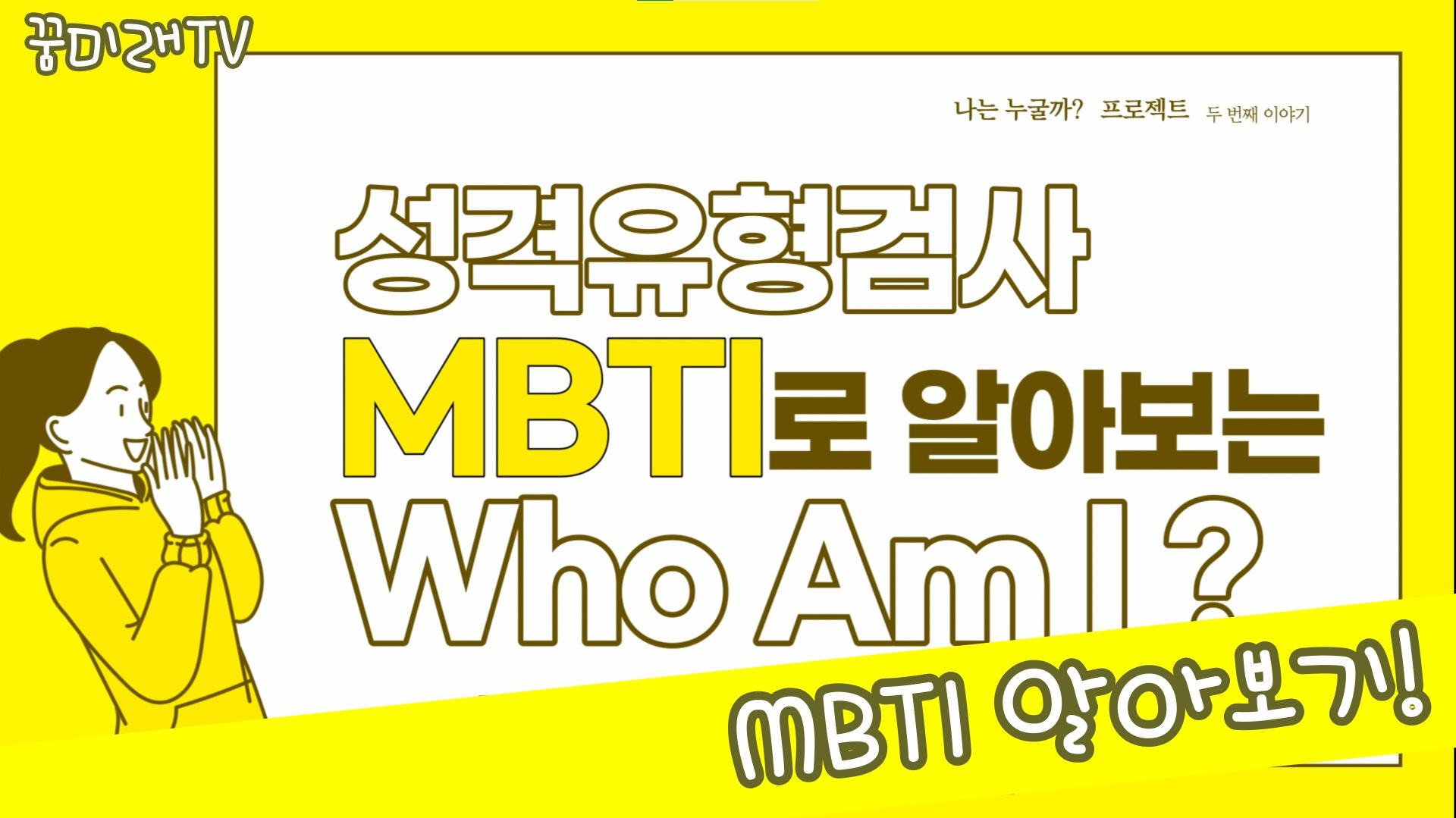 [지그램] MBTI로 알아보는 'Who Am I?'